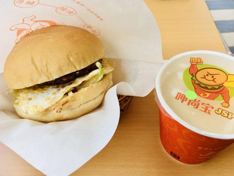 JSP朝食
