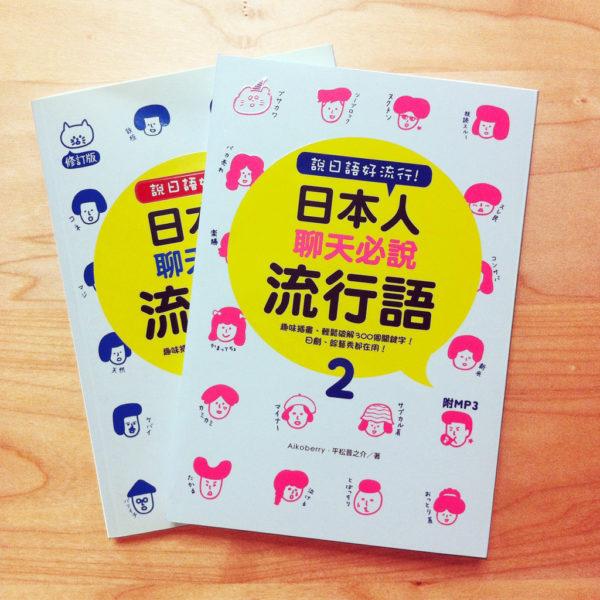 日本人聊天必說流行語
