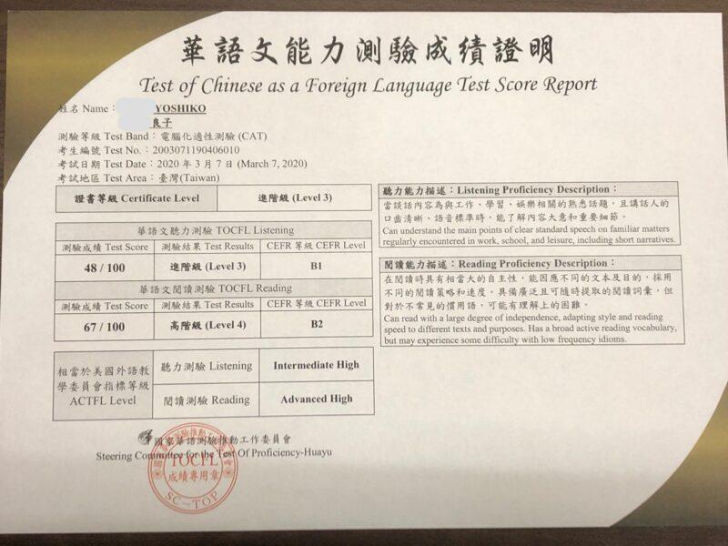 台湾の中国語検定