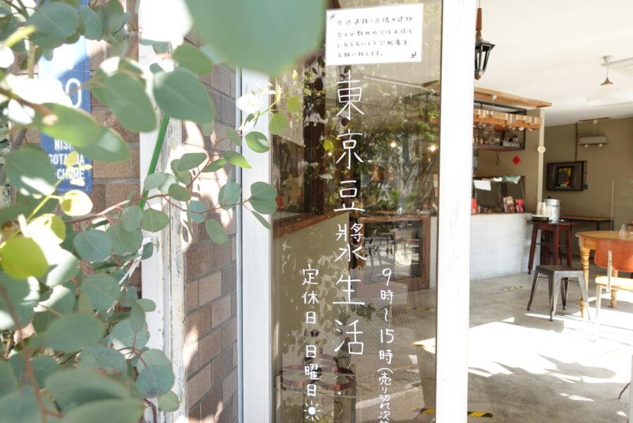 東京豆漿生活2