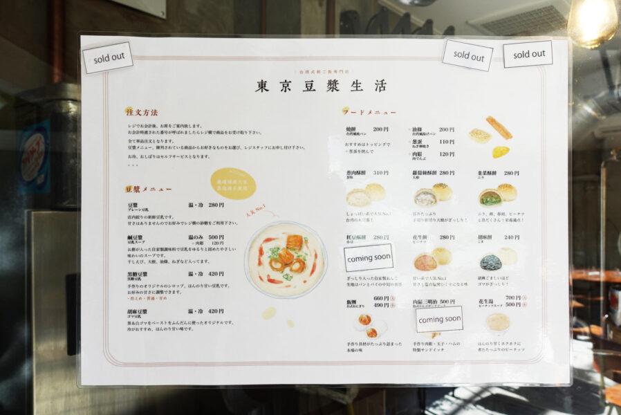 東京豆漿生活4