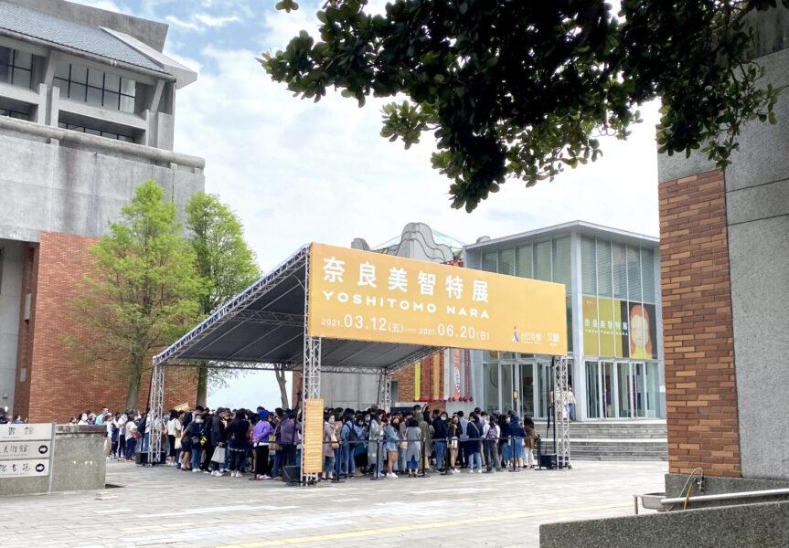 奈良美智特展 行列の様子