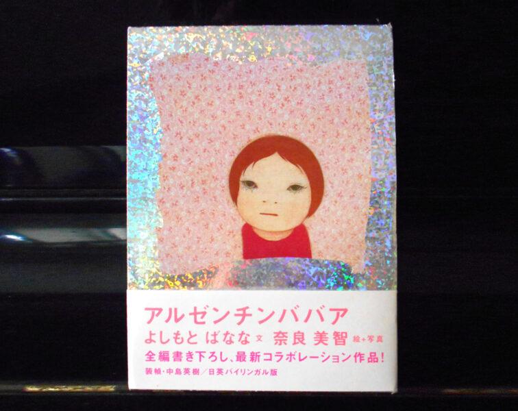 奈良美智さんの絵が描かれた本