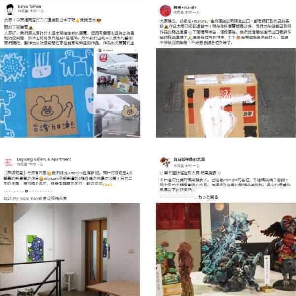 木村さんが台湾で発信をするFacebookアカウント