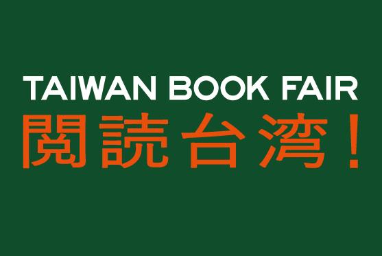 閲読台湾!